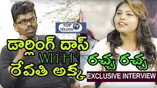 Darling Das With Revathi Reddy Funny Exclusive Interview |Darling Das Songs| Revathi Reddy Instagram