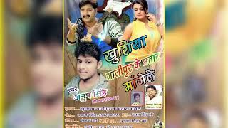 Anup Singh_ खुशियां गाजीपुर के भतार मांगेले_khushiya Ghazipur Ke Bhatar Mangele