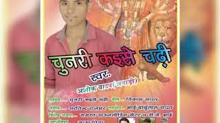 Ashok Yadav-  चुनरी कैसे चढ़ी chunri kaise chadhi(देवी गीत)