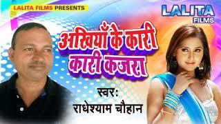 Radheshyam Chauhan_ यूपी बिहार हिलावेले_up bihar hilawele