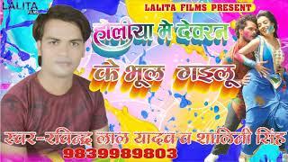 Holi Song 2018||Holia me love u bolke||Singer Ravindra Lal Yadav & Shalini Singh