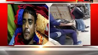 तमाशबीन जनता के सामने तोड़ी युवक की हाथ पैर की हड्डियां || Crime Report By Ramesh Kumar