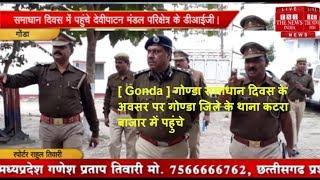 [ Gonda ] गोण्डा समाधान दिवस के अवसर पर गोण्डा जिले के थाना कटरा बाजार में पहुंचे