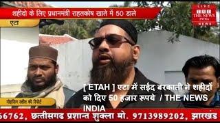 [ ETAH ] एटा में सईद बरकाती ने शहीदों को दिए 50 हजार रूपये  / THE NEWS INDIA