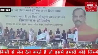 [ Jharkhand ] हजारीबाग में प्रधानमंत्री नरेंद्र मोदी का हजारीबाग में भव्य आगमन हुआ/ THE NEWS INDIA