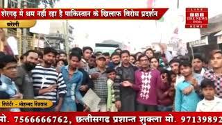 [ Bareilly ] बरेली में पाकिस्तान आतंकवाद के खिलाफ जमकर नारेबाजी की  / THE NEWS INDIA