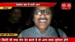 [ Fatehpur ] फ़तेहपुर में रोडवेज बस में अचानक लगी आग  / THE NEWS INDIA