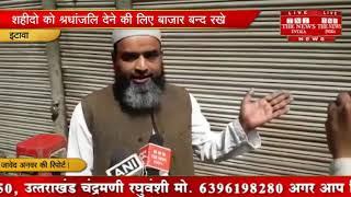 [ Etawah ] पुलवामा की घटना को लेकर आज व्यापारियों ने इटावा किया बंद  / THE NEWS INDIA