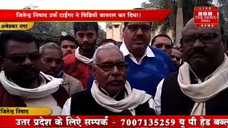 [ Ambedkar Nagar ] अपर जिला अधिकारी दबंगई का वीडियो हुआ वायरल  / THE NEWS INDIA