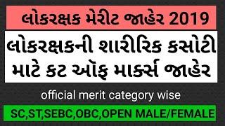 લોકરક્ષકનું merit જાહેર થઈ ગયું છે. Lokrakshak official merit 2019 Declared