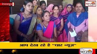 देपालपुर में आंगनवाड़ी कार्यकर्ताओ ने विधायक से वचन अवगत कराया