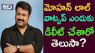 Mohanlal Uninstalls WhatsApp Reclaims Happiness | Mohanlal Latest News | Top Telugu TV