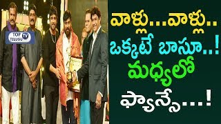 Chiranjeevi Balakrishna Praises Each Other At TSR Award Function | Balakrishna Vs Mega Family