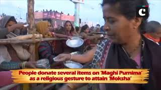 Kumbh Mela: Devotees flock to Sangam Ghat to take holy dip on Maghi Purnima