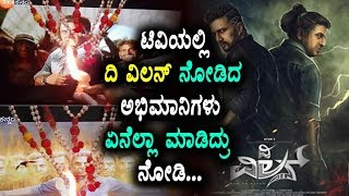 ಟಿವಿಯಲ್ಲಿ 'ದಿ ವಿಲನ್' ನೋಡಿದ ಅಭಿಮಾನಿಗಳು ಏನೆಲ್ಲಾ ಮಾಡಿದ್ರು ನೋಡಿ #Sudeep #shivarajkumar | Top Kannada TV