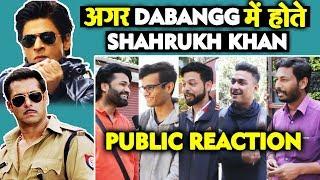 Agar Salman Ke Dabangg Me Shahrukh Bante Chulbul Pandey? | PUBLIC REACTION
