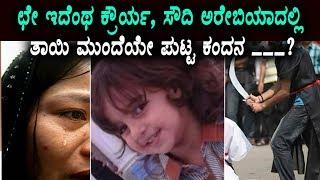 ಛೇ ಇದೆಂಥ ಕ್ರೌರ್ಯ, ಸೌದಿಅರೇಬಿಯಾದಲ್ಲಿ ತಾಯಿ ಮುಂದೆಯೇ ಪುಟ್ಟ ಕಂದನ ___? Kannada Latest News | Top Kannada TV