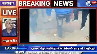 श्रम जीवी पत्रकार यूनियन शाखा बहराइच ने शहीद हुये भारतीय जवानों को दी श्रद्धांजलि...