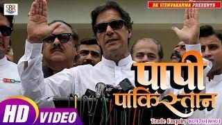 Kote Lal Yadaये विडियो  पाकिस्तान की बजा दिया हाए - Papi Pakistani - पापी पाकिस्तानी - Bhojpuri 2019