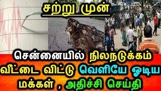 சென்னையில் நிலநடுக்கம் அதிர்ச்சியில் மக்கள்|Today Chennai Earthquake|Chennai Breaking News
