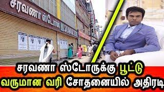 சரவணா ஸ்டோர் கடைக்கு பூட்டு போட்ட அதிகாரிகள்|Saravana Store Sealed|Income Tax Raid
