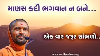માણસ કદી ભગવાન ન બને - પુ સદ. સ્વામી શ્રી નિત્યસ્વરૂપદાસજી