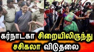 கர்நாடக சிறையிலிருந்து விடுதலை ஆகும் சசிகலா|Sasikala Release|Sasikala Latest News|ADMK