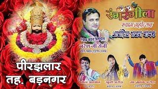 Shyam Maha Kirtan || 2019 || Latest || pirjhalar badnagar madhyapradesh  ||
