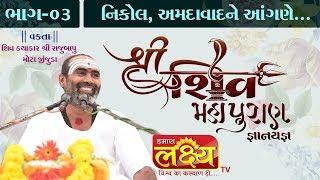 શ્રી શિવ મહાપુરા જ્ઞાનયજ્ઞ || Pu.Rajubapu ( Mota Jijuda ) || Nikol Ahmedabad || Part 3
