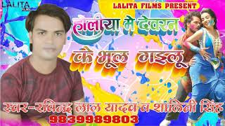 Holi Song 2018||Ude Rangwa Gulal|| Singer Ravindra Lal Yadav & Shalini Singh