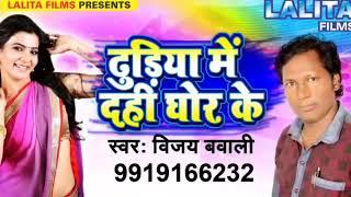 Vijay Bawali का सबसे सुपरहिट Song | खोजतीया पाठा | Khojtiya Patha | New Superhit Bhojpuri Song 2018