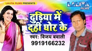 2018 का हिट गान | पीला ए राजा जी ढोडिया में | Pila Ae Raja Ji Dhodhiya me | Vijay Bawali | Bhojpuri