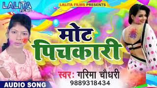Garima Chaudhery का सुपरहिट Song | देवर पियक्कड़वा | Dewar Piyakkadwa | New Holi Song 2018