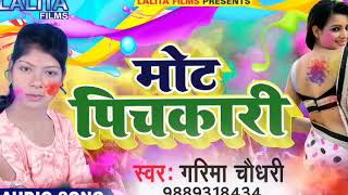 Garima Chaudhery का हिट गाना | भतार फगुनाईल बा | Bhatar Fagunael Ba | New Hit Holi Song 2018