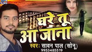 Sawan Pal(Sonu) का- गवना जल्दी से कराला - New Bhojpuri  Audio Song 2018
