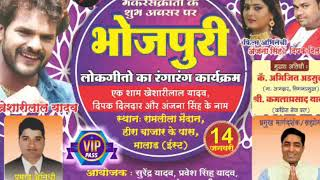 एक शाम Khesari Lal Yadav, Anjana Singh & Deepak Dildar के नाम मकर संक्रांति के दिन   Live Show 2018