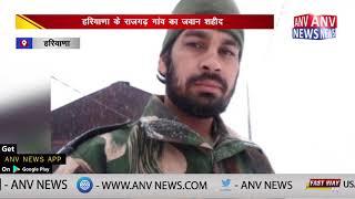 हरियाणा के राजगढ़ गांव का जवान शहीद || ANV NEWS HARYANA