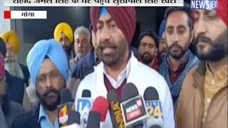 शहीद जैमल सिंह के घर पहुंचे सुखपाल सिंह खैरा    ANV NEWS PUNJAB