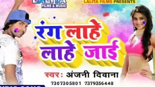 Rang Lahe Lahe Jaai | रंग लाहे लाहे जाई | Anjani Diwana | superhit Holi Song 2018