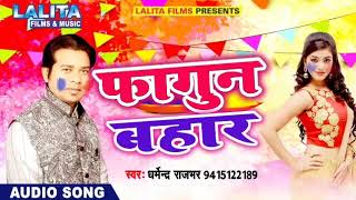 Dharmendra Rajbhar - Fagun Bahar - फागुन बहार - Latest Bhojpuri Hit Holi SOng 2018