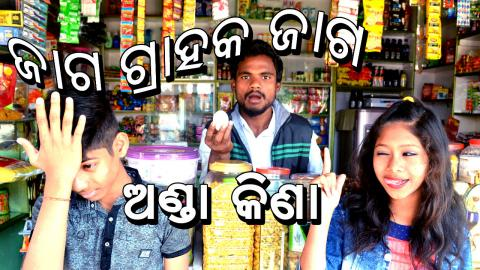 Jago Grahak Jago - Anda Kina | Odia Comedy Video