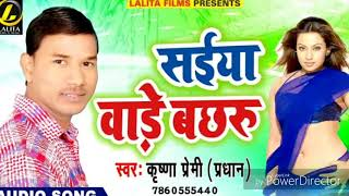 Krishna Premi (Pradhan)Ka - सईया बाड़े बछरू - Latest Bhojpuri Hit AudioSong 2018