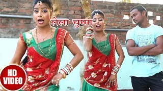 Manjay Sharma का - लेला चुम्मा - New  Bhojpuri HD Video  Songs 2018