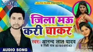 Aanand Lal Yadav और Rinki Raj का - जिला मऊ करी चाकर - Bhojpuri Hit Song 2018