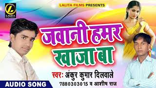 Ankur Kumar Dilwale& Aashish Raj Ka  - बिगाड़ दी भाव तोहरो  - Bhojpuri hit Songs 2018