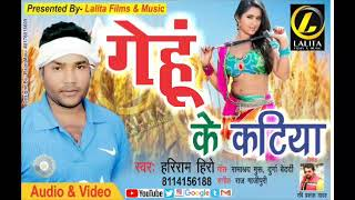 Hariram Hero Ka - गेहूं वाली कटिया - New Latest Bhojpuri Hit Chaita Song 2018