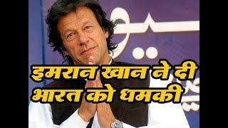 Pakistan PM Imran Khan over Pulwama Attack | पाकिस्तान पीएम इमरान खान ने दी भारत को खुली धमकी