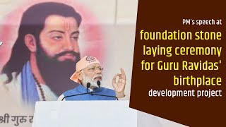 PM's speech at foundation stone laying ceremony for Guru Ravidas' birthplace development project