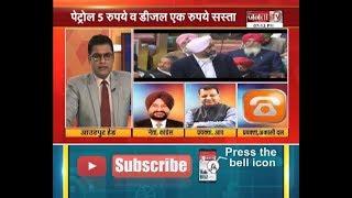 PUNJAB TODAY|| PUNJAB के BUDGET में रखा गया किसानों का खास ख्याल||JANTA TV