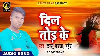 Kallu Kareja 'Mahesh Ka - दिल तोड़ के -  Super Hit Sad Audio Song 2018